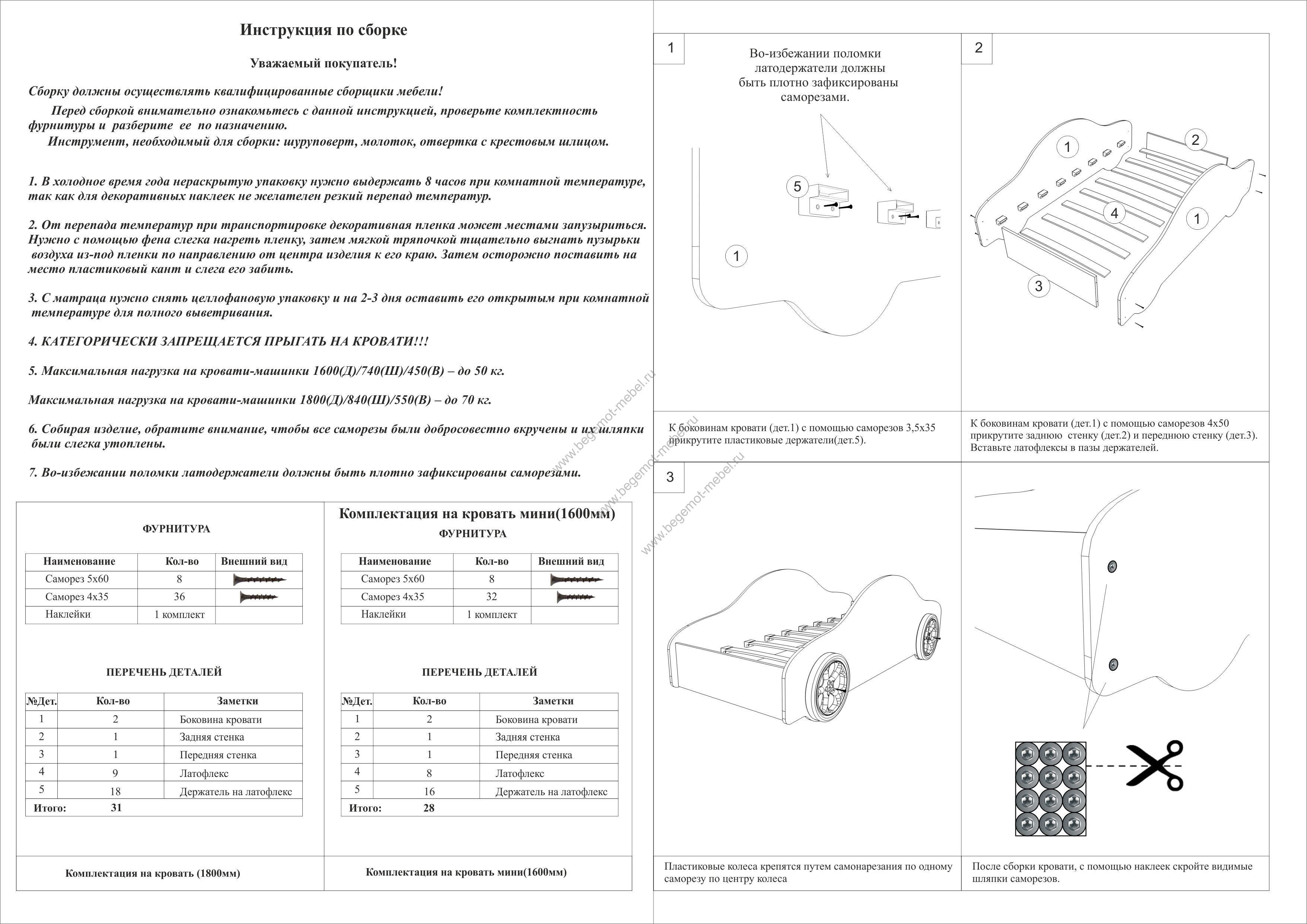 Люлька simplicity инструкция